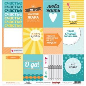 Двусторонняя  бумага 30 * 30 Летние карточки 1  от ScrapBerry's