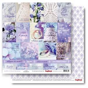 Двухстороняя бумага размером 30,5*30,5 см Счастливый День Карточки 1 от Scrapberrys RU
