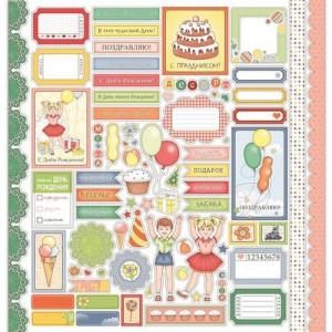 Одностороняя бумага 30 * 30 С Днем Рождения! Карточки Это твой день!  от ScrapBerry's