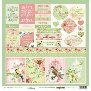 Односторонняя бумага размером 30,5х30,5 см Разрисованная Вуаль Карточки 2 от Scrapberrys