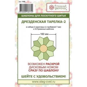Шаблон ДРЕЗДЕНСКАЯ ТАРЕЛКА-2, 160 мм
