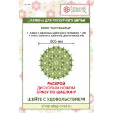 """Блок """"Пассакалья"""", 805 мм"""
