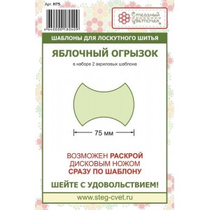 Шаблон ЯБЛОЧНЫЙ ОГРЫЗОК, 75 мм