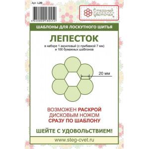 Шаблон ЛЕПЕСТОК, 20 мм