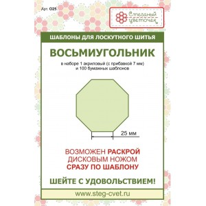 Шаблон ВОСЬМИУГОЛЬНИК, 25 мм