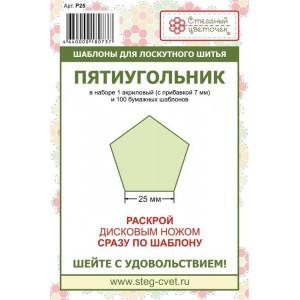 Шаблон ПЯТИУГОЛЬНИК, 25 мм