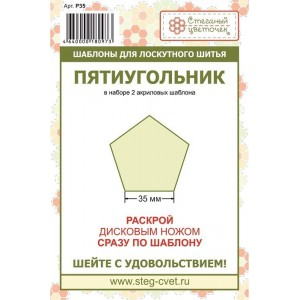 Шаблон ПЯТИУГОЛЬНИК, 35 мм